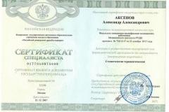 Сертификат_Аксенов_2017