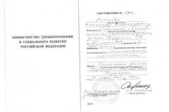 Удостоверение ТерапевтСтомат_от 27.03.09