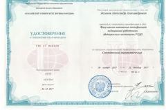Удостоверение_Аксенов_новое