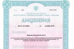 Лицензия от 12.10.18_стр1