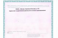 Лицензия от 12.10.18_стр2