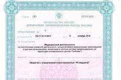 Приложение к Лицензия от 12.10.18_стр1